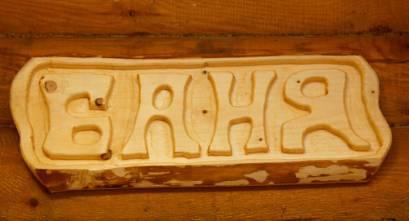 Pirtis / Sauna